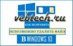 Как исправить ошибку Не удается удалить файл/папку в Windows 10