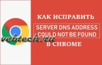 Ошибка в Chrome Server DNS Address Could Not Be Found