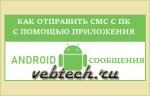 Как отправлять текстовые сообщения с компьютера с помощью Android сообщений