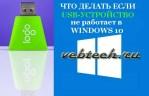 Решено: USB-устройство не работает в Windows 10