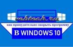 Как принудительно завершить программы в Windows 10