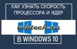 Как проверить скорость процессора и ядра в Windows 10