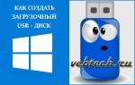 Как создать загрузочный USB-диск с Windows 10