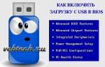 Как включить загрузку с USB-накопителя в BIOS