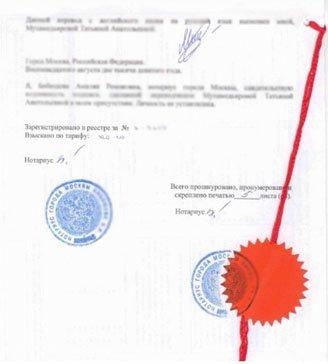 Особенности заверения перевода документов