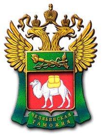 Зеленый коридор на Челябинской таможне