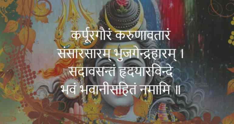 Shiva Yajur Mantra - Karpur Gauram Karunavtaaram - Aarati Mantra
