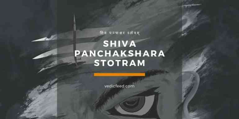 Shiva Panchakshara Stotram Lyrics