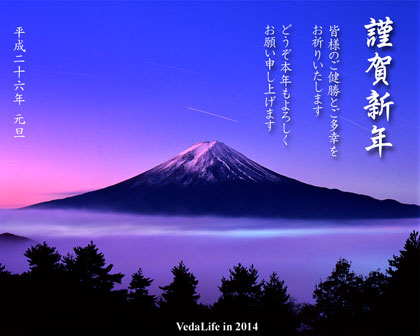 New year Greetings with the Mt.Fuji of World Heritage from VedaLife in 2014