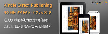 ■ Amazon Kindle 電子出版物語