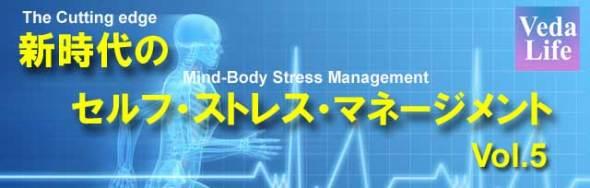 新時代のセルフ・ストレス・マネージメント The Mind-Body Self Stress Management