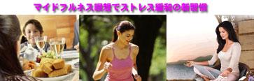 ■マイドフルネス瞑想でストレス緩和新習慣