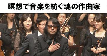 瞑想で音楽を紡ぐ魂の作曲家・佐村河内守(サムラゴウチ マモル)