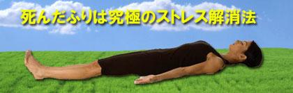 ■ 死んだふりは究極のストレス解消法