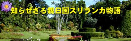 ■ 知らぜざる親日国スリランカ物語 The Story of Srilanaka