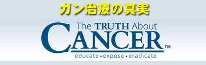 ガン治療の真実 The truth about cancer