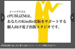 電子出版スタジオ【ePUBLiZM】 | あなたのKindle出版をサポート