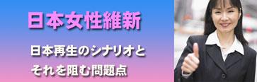 日本女性維新【日本再生のシナリオと女性の社会進出、復帰を阻む問題点】