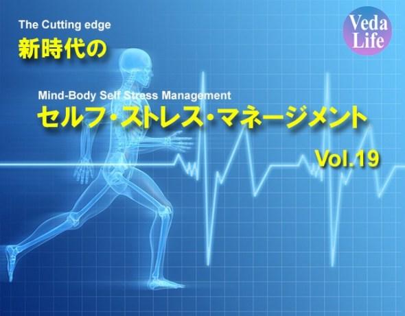 新時代のセルフ・ストレス・マネージメント Vol.19