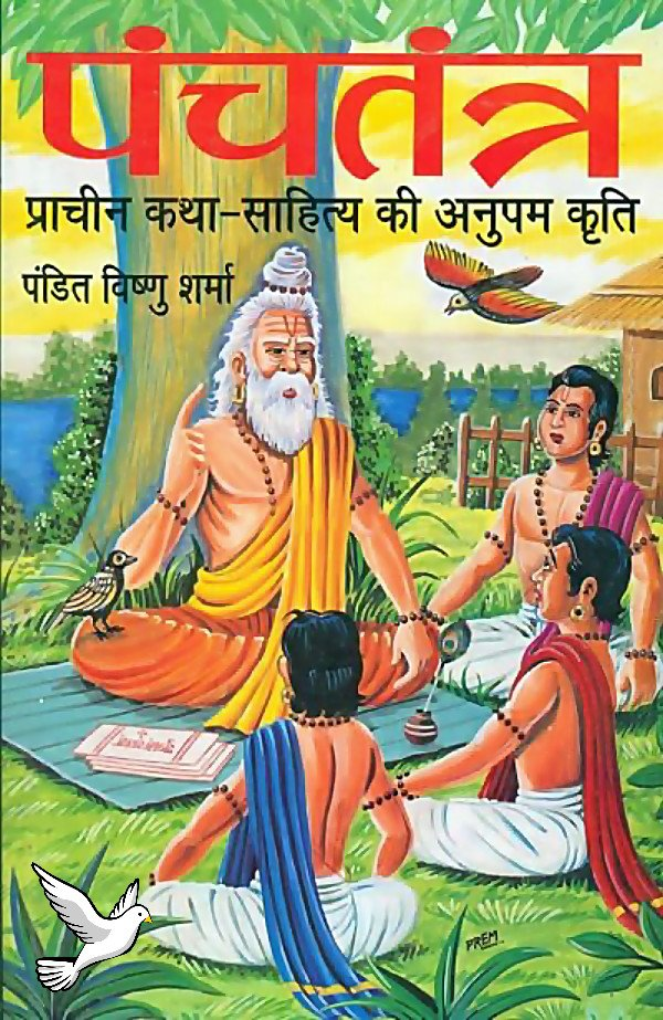 Story Of Panchatantra Books Vedshastra Data