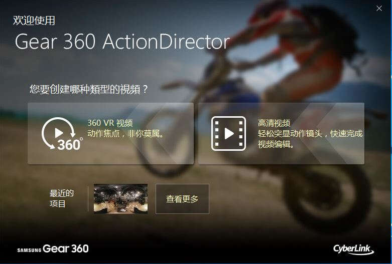 如何缝合360 VR视频(以Gear 360为例)