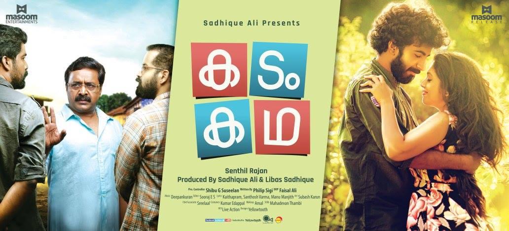 kadamkatha-malayalam-movie-review-veeyen-3.jpg