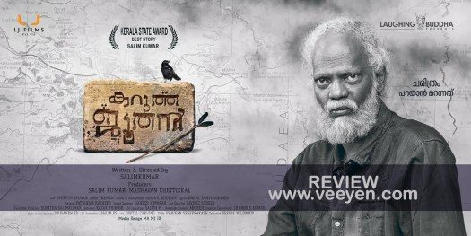 Karutha-Joothan-movie-review-veeyen