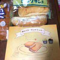 懐かしの福田パンと、あんバターサンドクッキーをゲット♪