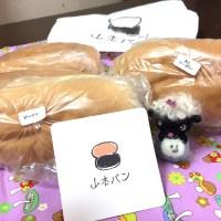 福岡の山本パンさんは、コッペパンのお店。盛岡の福田パンさんとの関係は...。まとめ記事。