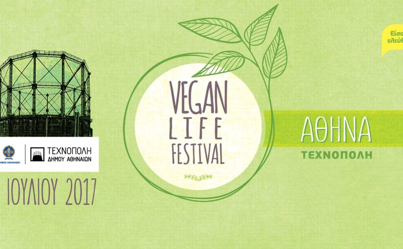 Συμμετεχουμε στο vegan life festival 9 Ιουλιου 2017