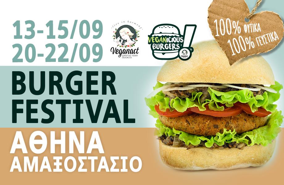 Συμμετοχή στο Burger Fest 2019