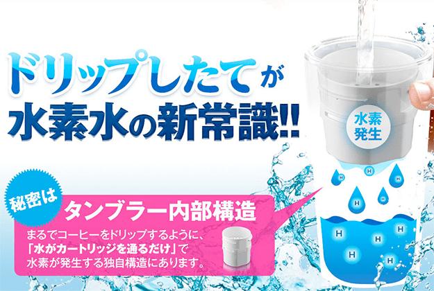 水素水を生成する水素水保存容器「ドリップ式水素水タンブラーSwish(スウィッシュ)」って本当に効果あるの?