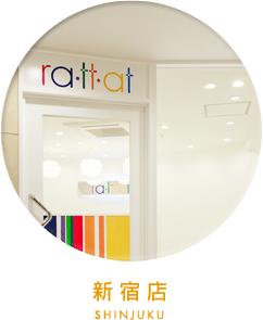 ラットタット新宿店
