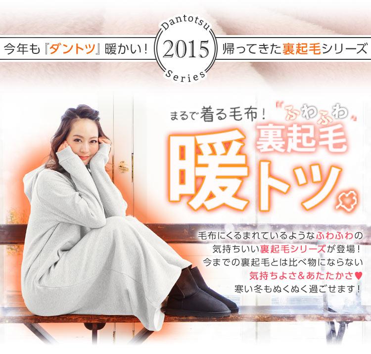 まるで着る毛布!あったか裏起毛シリーズ『暖トツ』2015