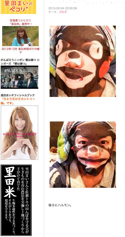 出典:ameblo.jp
