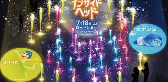 ディズニー/ピクサー映画最新作「インサイド・ヘッド」公開記念 東京スカイツリータウン噴水ショー『水と光のエモーションズ』