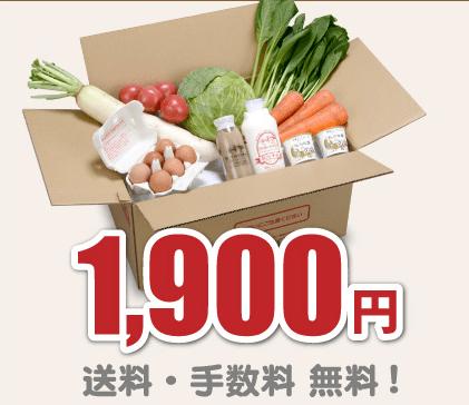 有機野菜、無添加食品の宅配「秋川牧園」 資料請求・お試しセット
