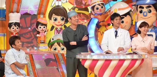 日本の名医が大集合!! 医者スペシャルTBS テレビ「ジョブチューン」