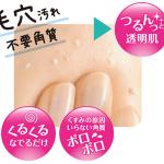 鼻の黒ずみを治す方法 「四季彩ピールオフゴマージュ」