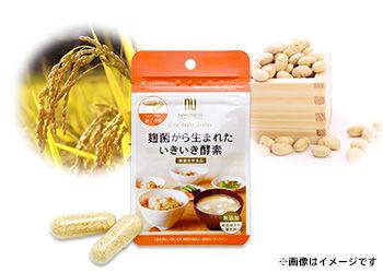 麹菌から生まれたいきいき酵素