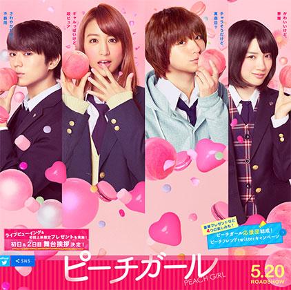 出典:http://peachgirl-movie.jp/