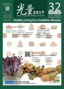 《光量健康世界》雜誌 第32期-NO.32(2015.Winter)