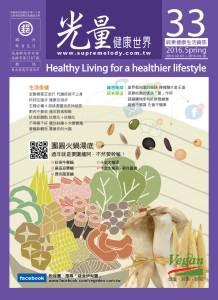 《光量健康世界》雜誌 第33期-NO.33(2015.Spring)
