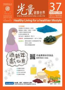 《光量健康世界》雜誌 第37期-NO.37(2017.Spring)