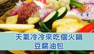 天氣冷冷來吃個火鍋-豆腐油包