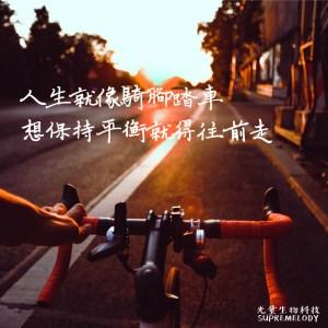 人生就像騎腳踏車 想保持平衡就得往前走