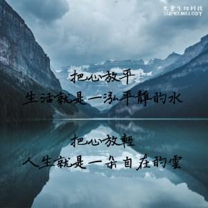 把心放平 生活就是一泓平靜的水 把心放輕 人生就是一朵自在的雲