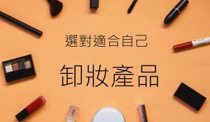 選對適合的自己的卸妝產品