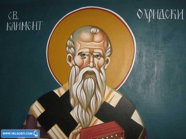 Sveti-Kliment-Ohridski