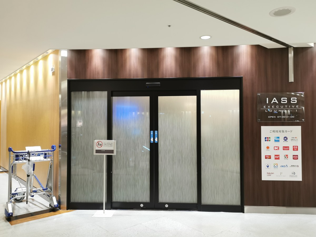 IASS Executive Lounge│成田機場第一航廈 – Satsuki Soh